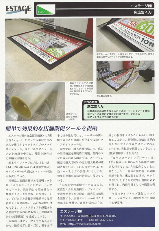 エステージ株式会社 専門雑誌掲載2