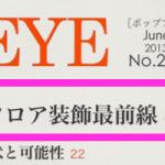 エステージ株式会社 専門雑誌掲載1
