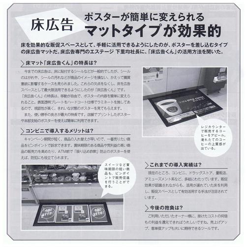 エステージ株式会社 専門雑誌掲載3