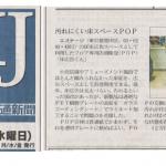 エステージ株式会社 日経流通新聞掲載