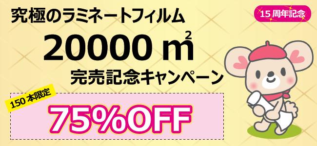 激安キャンペーン!究極のラミネートフィルムが980円