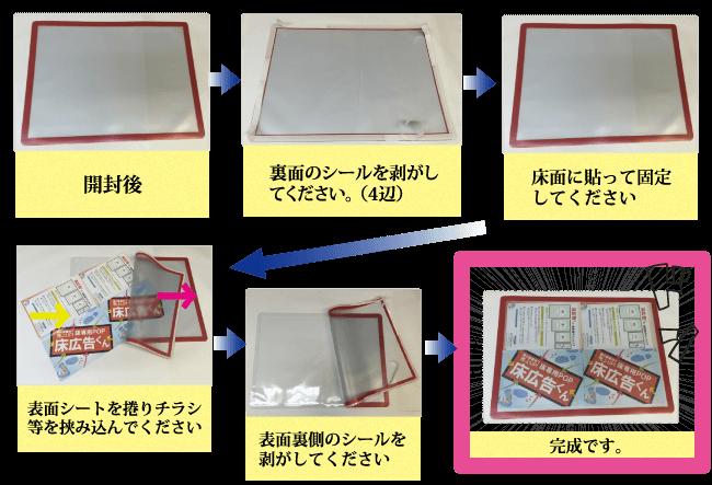 床広告 どこPO設置方法