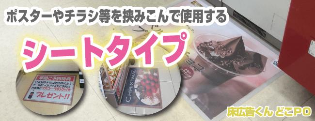 床広告くんどこPOバージョンはポスターやチラシ等を挟みこんで使用するポスターやチラシ等を挟みこんで使用するシートタイプ