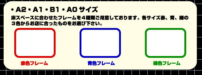 床広告くん ドコPOはA2、A1、B1、A0のサイズ
