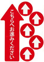 フリーレイアウト誘導シール_シールパターン1_150