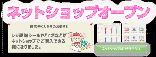 誘導・案内pop(シール)ネットショプオープン