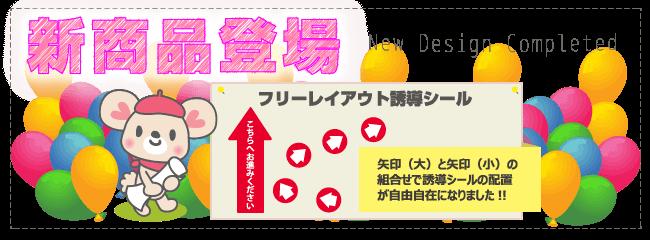 フリーレイアウト誘導(案内)シール新製品登場