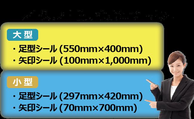 レジ誘導シールは大型と小型の2種類