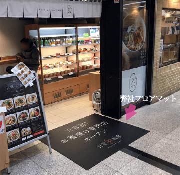 店頭フロアプロモーション|お茶漬け専門店事例