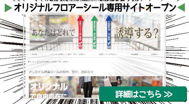 オリジナルフロアーシール専用サイトオープン