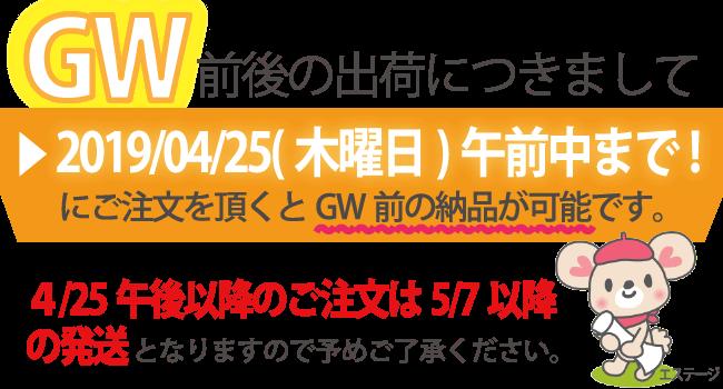 2019/04/25午前までの注文でGW前の納品が可能です